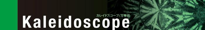 Kaleidoscope/万華鏡