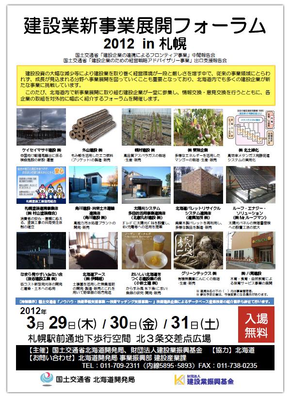 http://bn.shinko-web.jp/assets_c/2012/05/1205_11_column_3.jpg