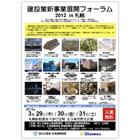 北海道内で新事業展開に取り組む建設企業が一堂に参集「建設業新事業展開フォーラム  2012 in 札幌」開催