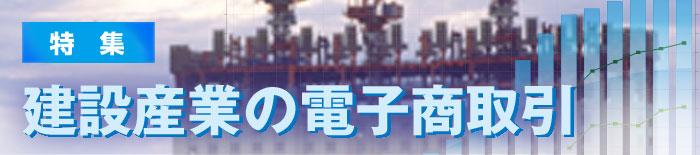 建設産業の電子商取引