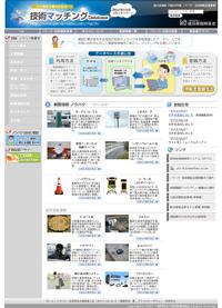 技術マッチングDatabase web site