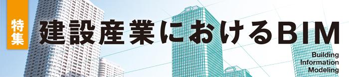 建設産業におけるBIM