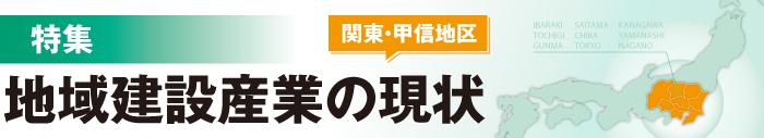 地域建設産業の現状[関東・甲信地区]