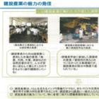 建設産業の魅力を発信するための戦略的広報検討会~戦略的広報の展開を具体化へ~