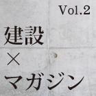 建設×マガジン Vol.2 解体屋(こわしや)ゲン こわしや我聞