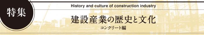 建設産業の歴史と文化