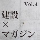 建設×マガジン Vol.4 大棟梁 係長ブルース