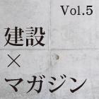 建設×マガジン Vol.5 最強伝説 黒沢 新グッドジョブ