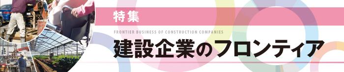 建設企業のフロンティア