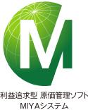 利益追求型 原価管理ソフトMIYAシステム