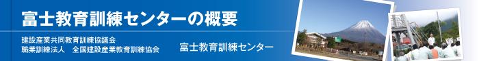 富士教育訓練センターの概要