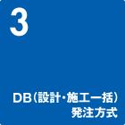 3.DB(設計・施工一括)発注方式