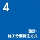 4.設計・施工分離発注方式