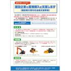 建設企業の重機購入を支援(建設業災害対応金融支援事業)