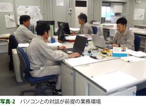写真-2 パソコンとの対話が前提の業務環境