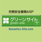 「グリーンサイト」事例紹介セミナー2013開催のご案内