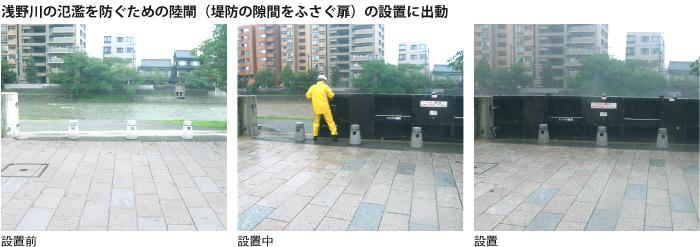 浅野川の氾濫を防ぐための陸閘(堤防の隙間をふさぐ扉)の設置に出動