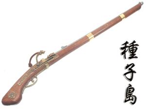 図21 火縄銃