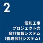 個別工事プロジェクトの会計情報システム(管理会計システム)