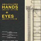 土木コレクション2013 HANDS+EYES」