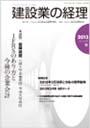 建設業の経理 No.63 2013特別号
