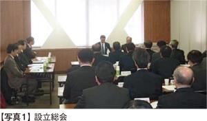 【写真1】 設立総会