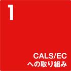 CALS/ECへの取り組み