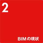 BIMの現状