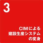 CIMによる建設生産システムの変身