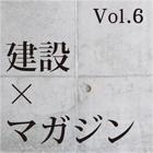 建設×マガジン Vol.6 未来の建設業「宇宙開発」