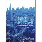 「建設業界ガイドブック2013」発行のご案内