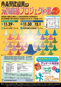 2013_aomori.jpg