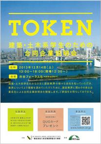 token_shoku.jpg