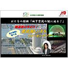 「東京港トンネル ウォーキングツアー」おとなの探検~地下空間の謎に迫る!