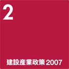 建設産業政策2007