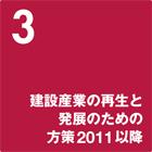 建設産業の再生と 発展のための 方策2011以降