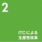 2.ITCによる生産性改革