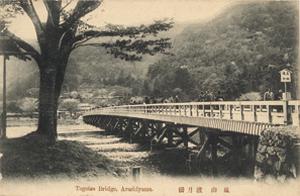 写真:戦前の渡月橋