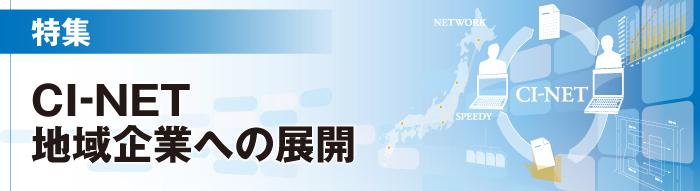 CI-NET地域企業への展開