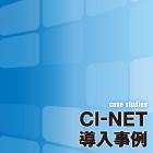 CI-NET導入事例1|株式会社 本間組