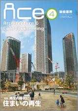 ACe建設業界