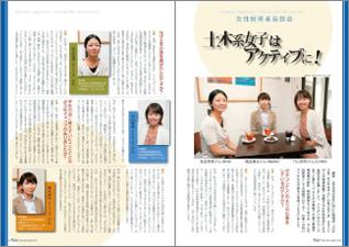 ACe FOR STUDENTSで紹介された「女性技術者座談会」