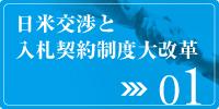 日米交渉と入札契約制度大改革