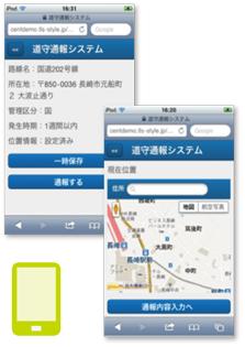 図2 通報画面
