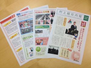社員の家族に向けた広報として『村上組社内報』を発行