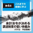 第4回|会計法令が決める 調達制度の堅い 枠組み(その2 予定価格)