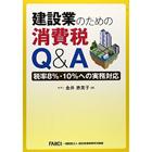 建設業のための消費税Q&A -税率8%・10%への実務対応-