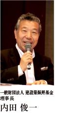 一般財団法人 建設業振興基金 理事長 内田 俊一