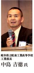 岐阜県立岐南工業高等学校 工業部長 中島 吉徳 氏