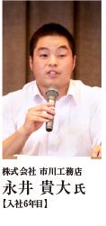 株式会社 市川工務店 永井 貴大 氏【入社6年目】